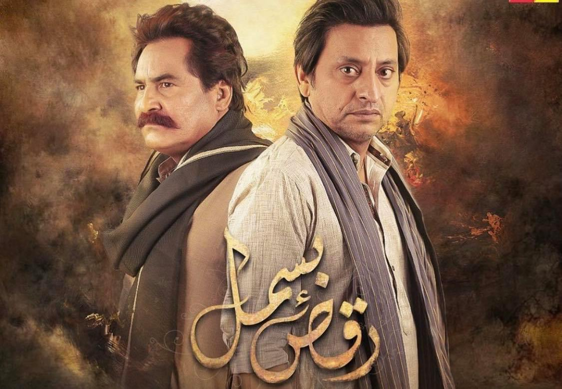 Raqs-e-Bismil cast and OST